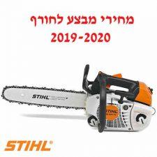 מסור שרשרת לגיזום STIHL MS201 TC