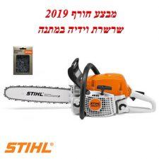 מסור שרשרת STIHL MS 271